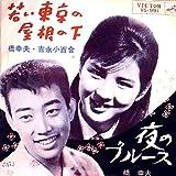 若い東京の屋根の下 歌詞