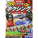 DVDでわかる! 勝つボクシング 最強のコツ50 新装版 (コツがわかる本!)