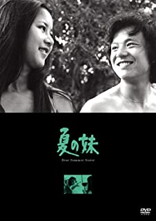 夏の妹 [DVD]
