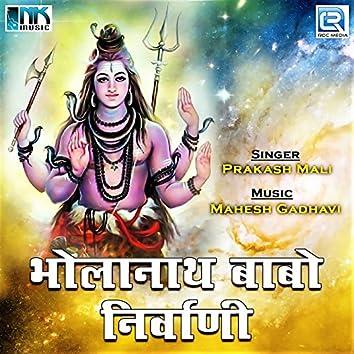 Bholanath Babo Nirvani