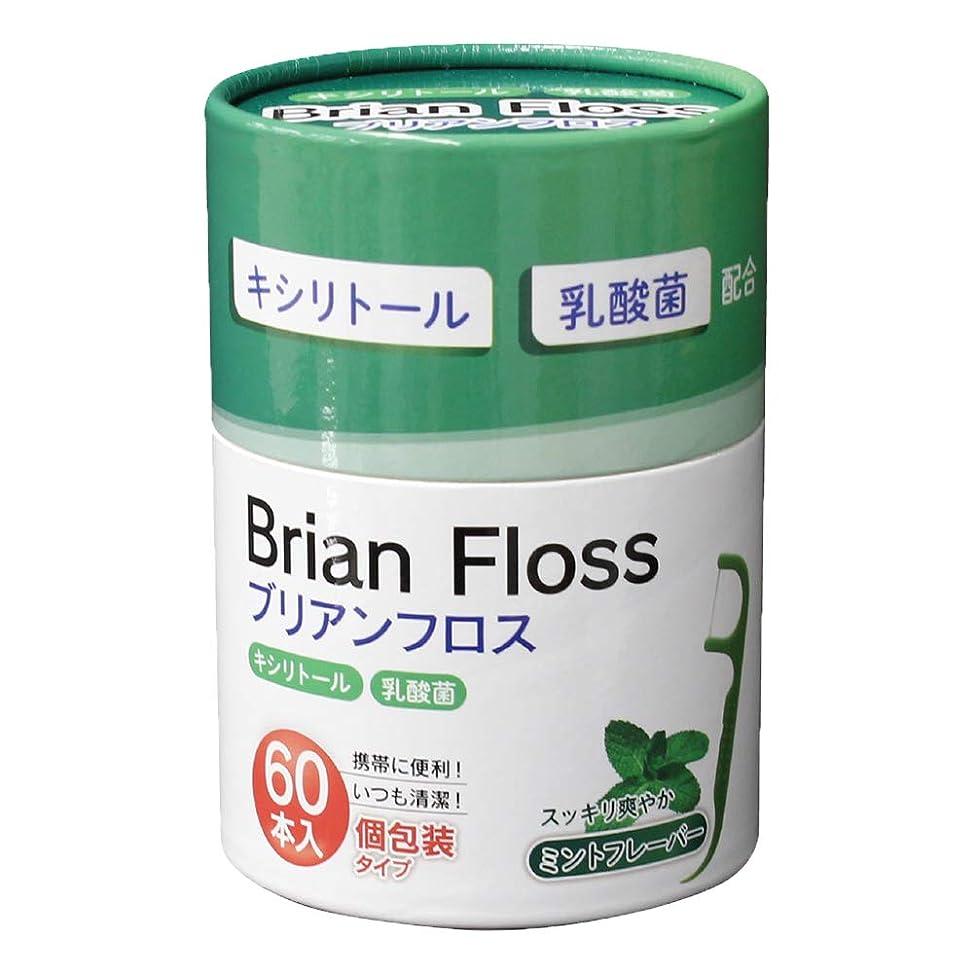 実現可能離れて溶ける(ブリアン) Brian 公式 ブリアンフロス フロス 歯 デンタル 乳酸菌 キシリトール 虫歯 予防 歯科医師 歯医者 監修 B0005 60本入り
