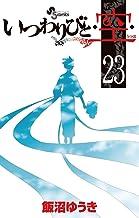 表紙: いつわりびと◆空◆(23) (少年サンデーコミックス) | 飯沼ゆうき