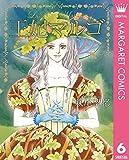 王妃マルゴ -La Reine Margot- 6 (マーガレットコミックスDIGITAL)