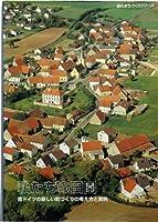 私たちの田園―南ドイツの新しい町づくりの考え方と実例 (緑のまちづくりシリーズ)