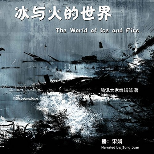 冰与火的世界 - 冰與火的世界 [The World of Ice and Fire] cover art