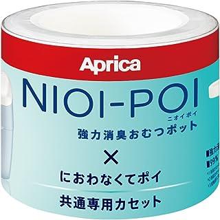 Aprica(アップリカ) 強力消臭紙おむつ処理ポット ニオイポイ NIOI-POI におわなくてポイ共通カセット 3個 2022671