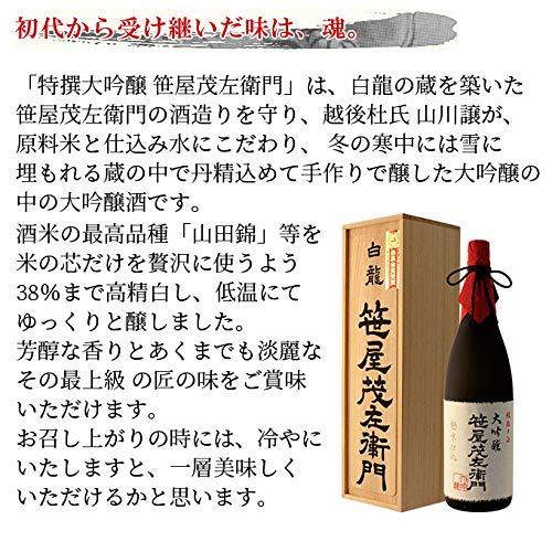 日本酒ギフト大吟醸【笹屋茂左衛門】1800ml