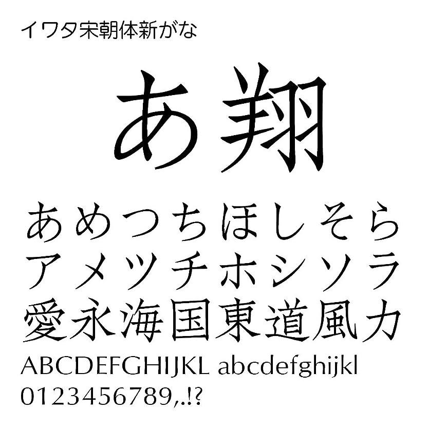 恵み行進国旗イワタ宋朝体新がな TrueType Font for Windows [ダウンロード]
