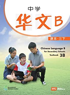Chinese Language 'B' Textbook 3B for Secondary Schools