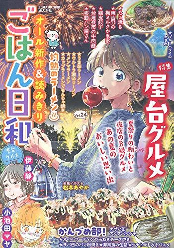 ごはん日和 屋台グルメ (ぶんか社コミックス)の詳細を見る