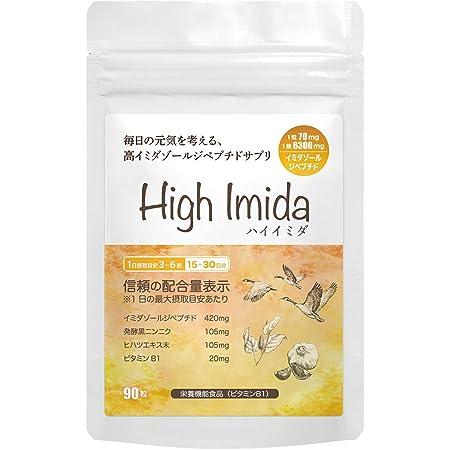 イミダゾールジペプチド 420mg配合 国産黒ニンニク ヒハツエキス ビタミンB1 HighImida ハイイミダ 90粒入り