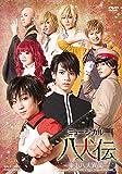 ミュージカル「八犬伝-東方八犬異聞-」[DVD]