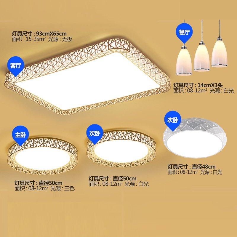 ランプの家全体の完全なセット、3つの部屋、2つのホール、2つの部屋、1つのリビングルーム、シンプルでモダンな天井灯の雰囲気(Hパッケージ(2部屋、2つのホール))