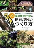 増補改訂 爬虫類・両生類の飼育環境のつくり方amazon参照画像