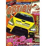 Option2 (オプション2) 2008年 11月号 [雑誌]