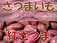 新芋(2020年産) 訳あり 鹿児島県産 紅さつま S~Lサイズ混合 1箱:約5kg入り  さつまいも