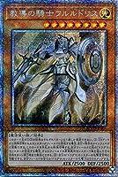 遊戯王カード 教導の騎士フルルドリス(プリズマティックシークレットレア) ライズ・オブ・ザ・デュエリスト(ROTD) | 効果モンスター 光属性 魔法使い族