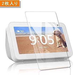 【2枚入り】Echo Show 5 ガラスフィルム ALLFUN エコーショー5 フィルム 自動吸着 Amazon Echo Show (5nd)保護フィルム 超薄0.33mm 9H硬度 99%高透過率 (5.5インチ用)