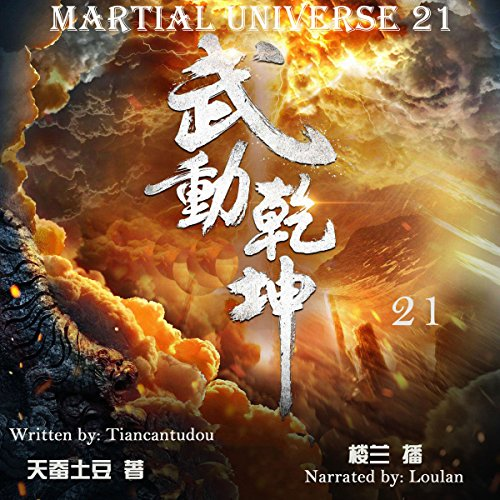 武动乾坤 21 - 武動乾坤 21 [Martial Universe 21] audiobook cover art