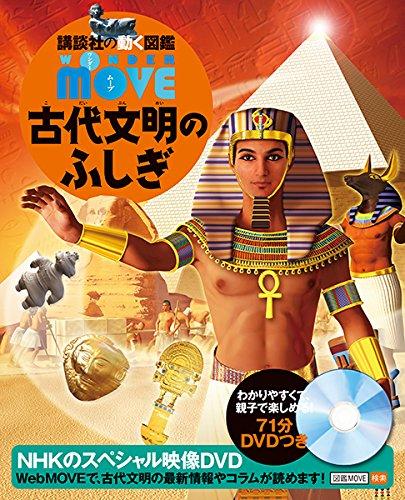 WONDER MOVE 古代文明のふしぎ (講談社の動く図鑑MOVE)の詳細を見る