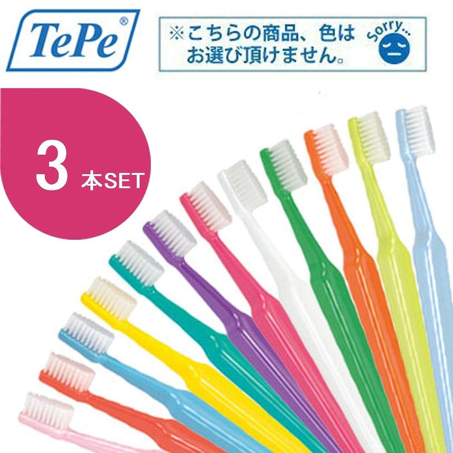 言語習慣凝視クロスフィールド TePe テペ セレクト 歯ブラシ 3本 (エクストラソフト)