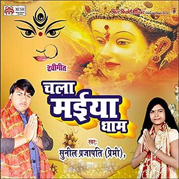 Chala Maiya Dham - Single