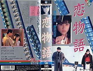恋物語 [VHS]