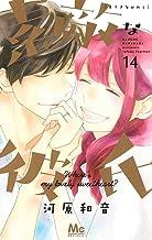 素敵な彼氏 14 (マーガレットコミックス)