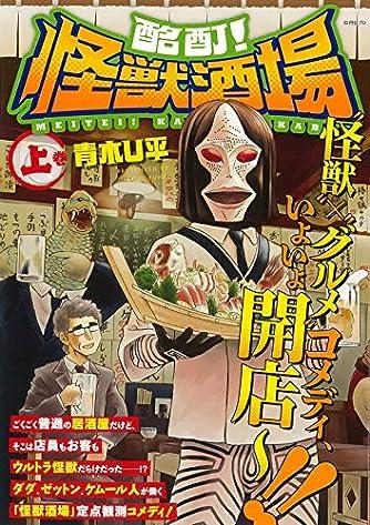 酩酊! 怪獣酒場 廉価版 上巻 (ヒーローズコミックス)