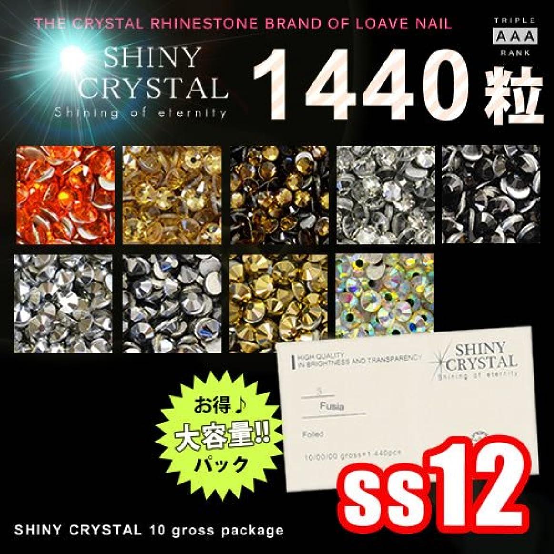 鉛バブル資料シャイニークリスタル(SHINY CRYSTAL)「 21、サン 」「ss12」【1440粒/グロスパッケージ】