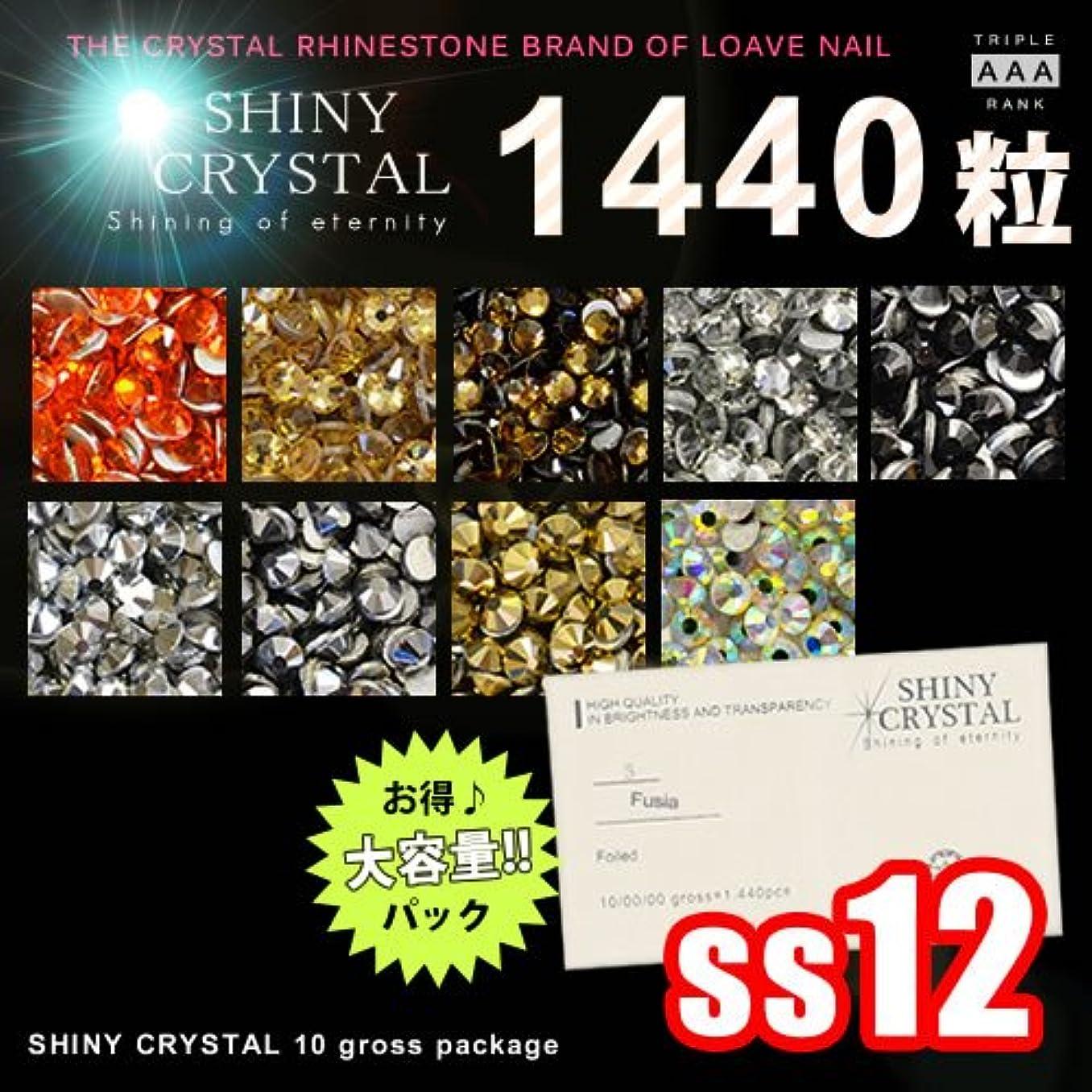 飲食店厳すりシャイニークリスタル(SHINY CRYSTAL)「 27、ジェットへマタイト 」「ss12」【1440粒/グロスパッケージ】