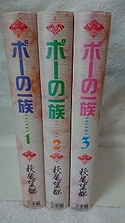 ポーの一族 コミック 全3巻完結セット (小学館叢書)