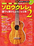 メロディ→伴奏→ソロの3ステップ方式でソロウクレレを誰でも弾けるようになる本2 (CD2枚付) (リットーミュージック・ムック)