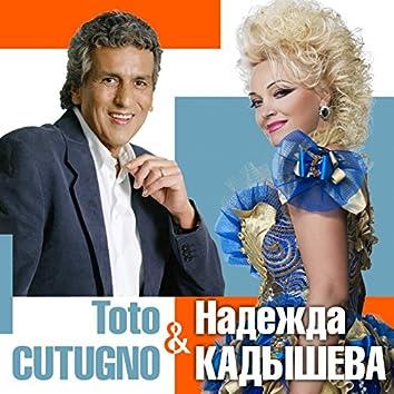 Подмосковные вечера (feat. Toto Cutugno)