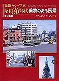 発掘カラー写真 昭和30年代乗物のある風景 東日本編