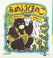 あめふりくまのこ (現代日本童謡詩全集)