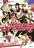 ミカグラ学園組曲 1 (MFコミックス ジーンシリーズ)