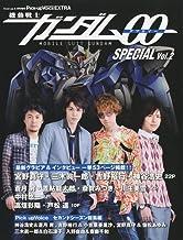 機動戦士ガンダムOO ( ダブルオー ) SPECIAL VOL.2 2009年 08月号 [雑誌]