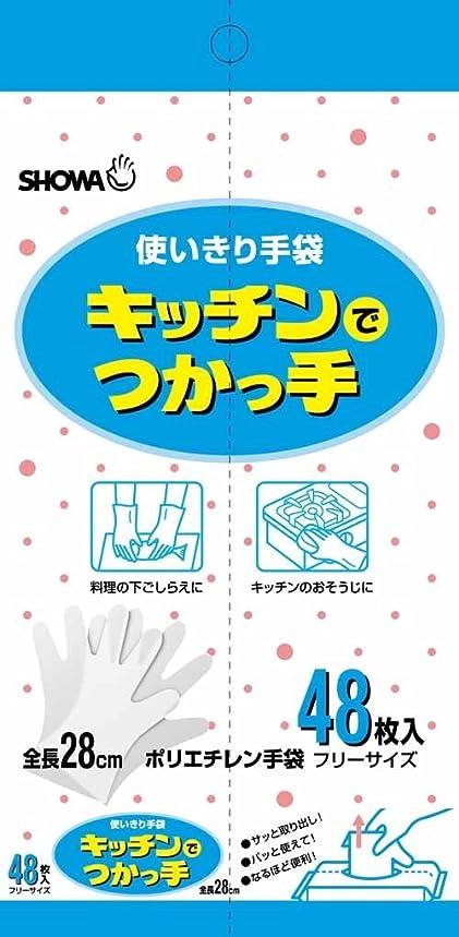 三角雰囲気細分化するショーワ キッチンでつかっ手 フリーサイズ?半透明 48枚入 (スベリ止め効果もあるポリエチレン手袋)×60点セット (4901792015172)