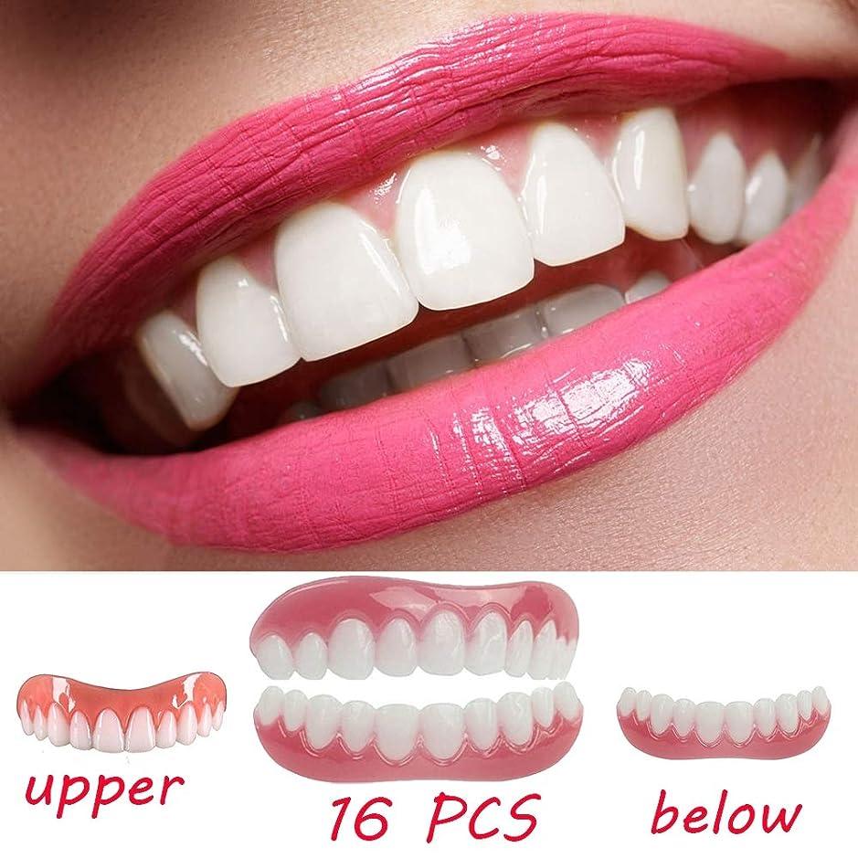 忌まわしいそれる第シミュレーションベニヤ義歯16 PCSコンフォートソフト化粧品歯完璧な笑顔ホワイトニングブレース口腔衛生ケア美容ツール(上+下)