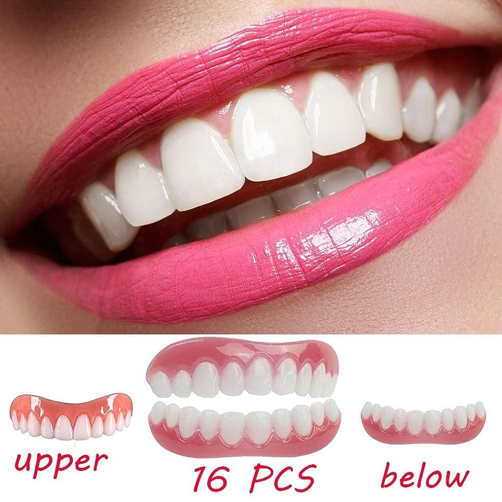 出会いコテージりシミュレーションベニヤ義歯16 PCSコンフォートソフト化粧品歯完璧な笑顔ホワイトニングブレース口腔衛生ケア美容ツール(上+下)