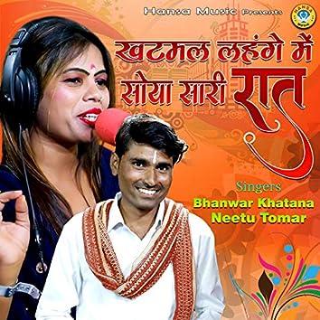 Khatmal Lahange Mein Soya Saari Raat - Single