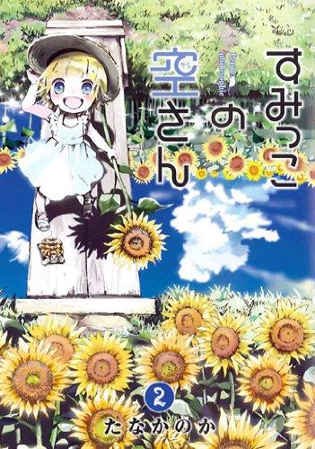 すみっこの空さん 2 (BLADEコミックス)