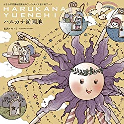 『ハルカナ遊園地』 松沢タカコ 大人の塗り絵本
