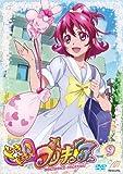 ドキドキ!プリキュア【DVD】 Vol.9[DVD]