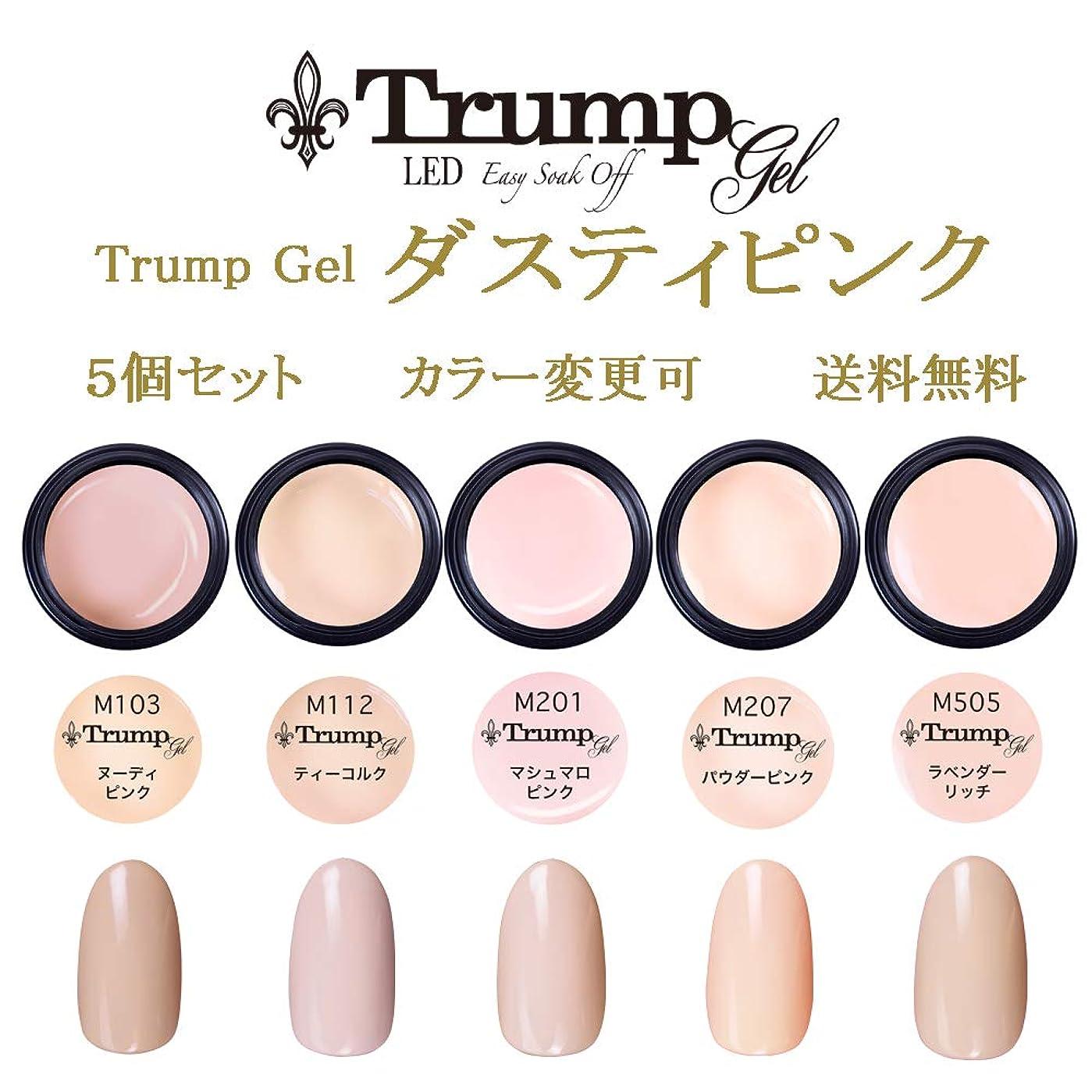 原稿省略する注釈を付ける【送料無料】Trumpダスティピンクカラー選べる カラージェル5個セット