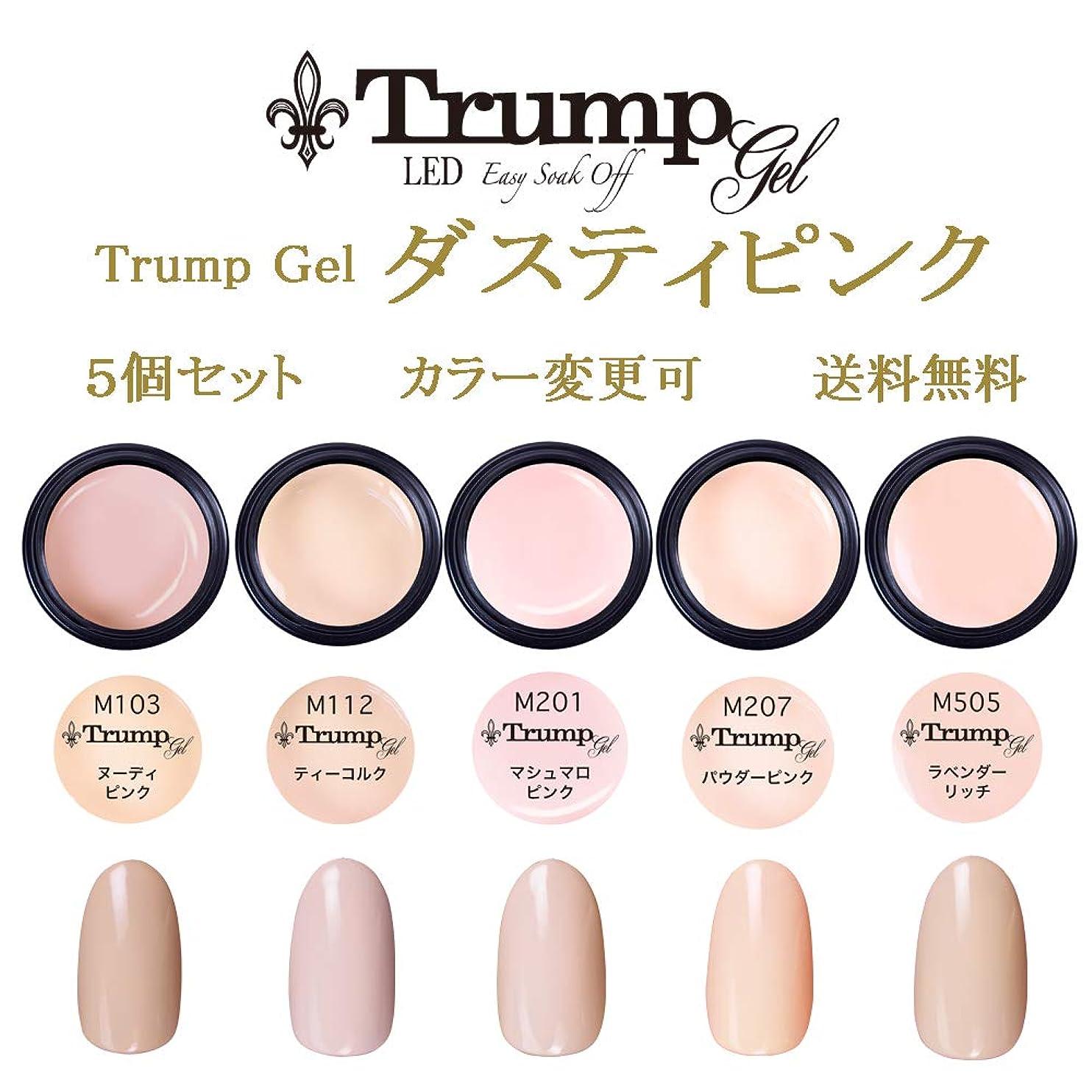 ギネスまろやかなバッチ【送料無料】Trumpダスティピンクカラー選べる カラージェル5個セット