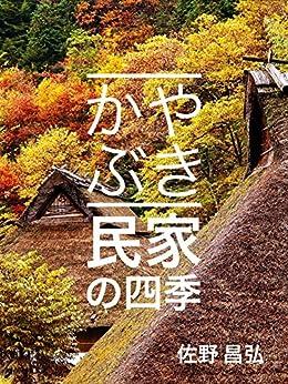 [佐野昌弘, 佐野まどか]のかやぶき民家の四季: 桜、棚田、稲、紅葉、雪、日本人の心を揺さぶる故郷の風景