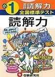 国語読解力 小学1年 (全国標準テスト)