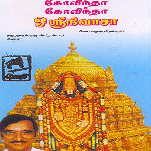 Thiru Venkata Malai Vasa